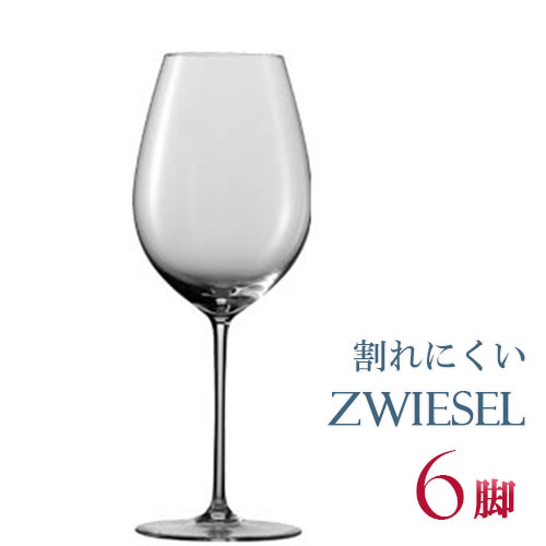 正規品 ZWIESEL 1872 ENOTECA ツヴィーゼル 1872 エノテカ 『リオハ 6脚セット』ワイングラス セット 赤 白 白ワイン用 赤ワイン用 割れにくい ギフト 種類 ドイツ 海外ブランド 父の日
