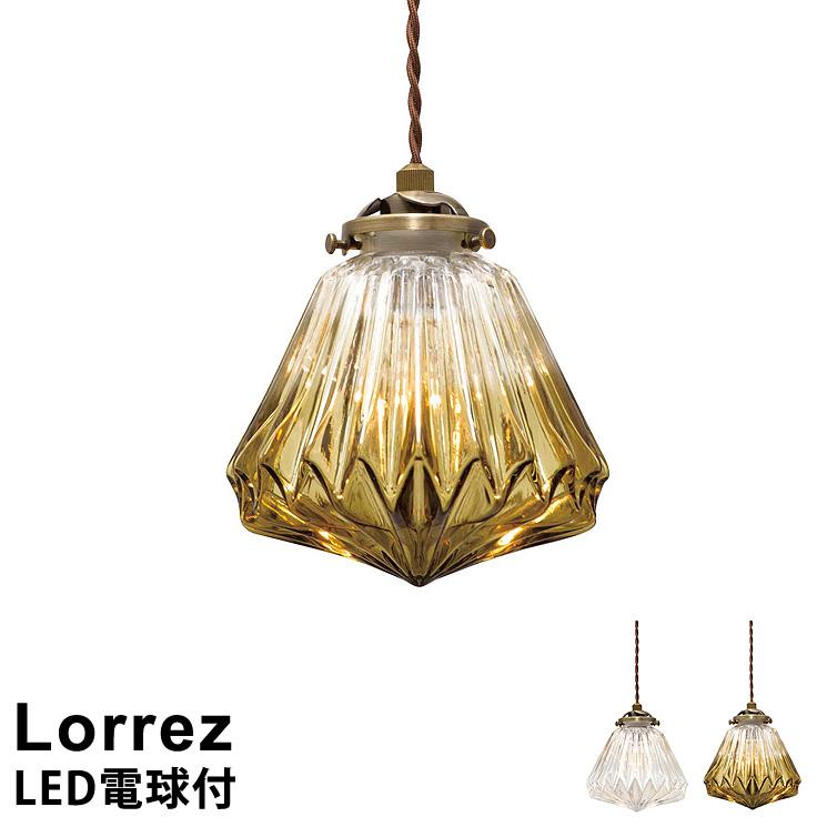 【LED電球付】 LEDペンダントライト 1灯式 Lorrez [ロレエ] LT-1590 インターフォルム おしゃれ 照明 ペンダント照明 led電球対応 北欧 シンプル レトロ アンティーク