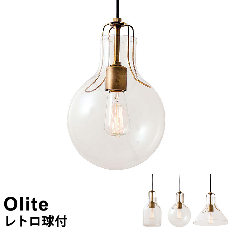 【レトロ球付き】 LED対応 ペンダントライト 1灯 Olite [オリテ] LT-1608 インターフォルム おしゃれ 照明 ペンダント照明 北欧 レトロ アンティーク