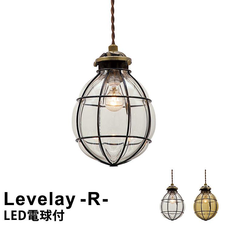 【LED電球付】 LEDペンダントライト 1灯式 Levelay-R- [ルヴレ-R-] LT-1710 インターフォルム おしゃれ 照明 ペンダント照明 led電球対応 北欧 シンプル レトロ アンティーク