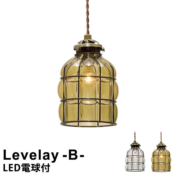 【LED電球付】 LEDペンダントライト 1灯式 Levelay-B- [ルヴレ-B-] LT-1714 インターフォルム おしゃれ 照明 ペンダント照明 led電球対応 北欧 シンプル レトロ アンティーク
