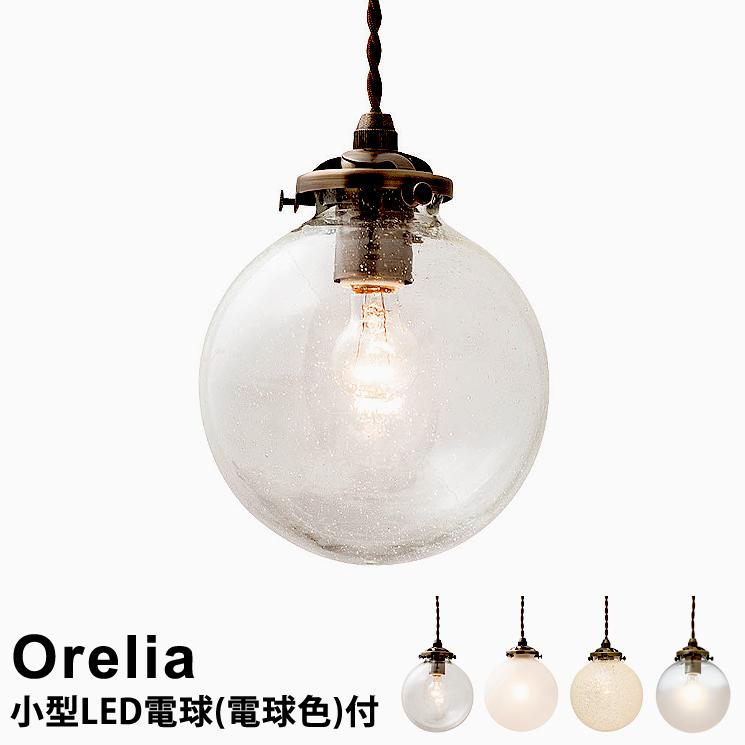 【LED電球付き】 LEDペンダントライト 1灯式 Orelia S [オレリアS] LT-1938 インターフォルム おしゃれ 照明 ペンダント照明 led電球対応 北欧 シンプル レトロ ガラス照明