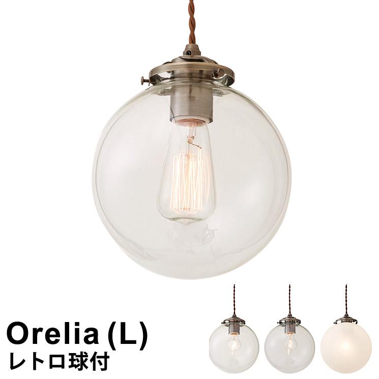 【レトロ球付き】 LED対応 ペンダントライト 1灯式 Orelia(L) [オレリアL] LT-1942 インターフォルム おしゃれ 照明 ペンダント照明 led電球対応 北欧 シンプル レトロ アンティーク