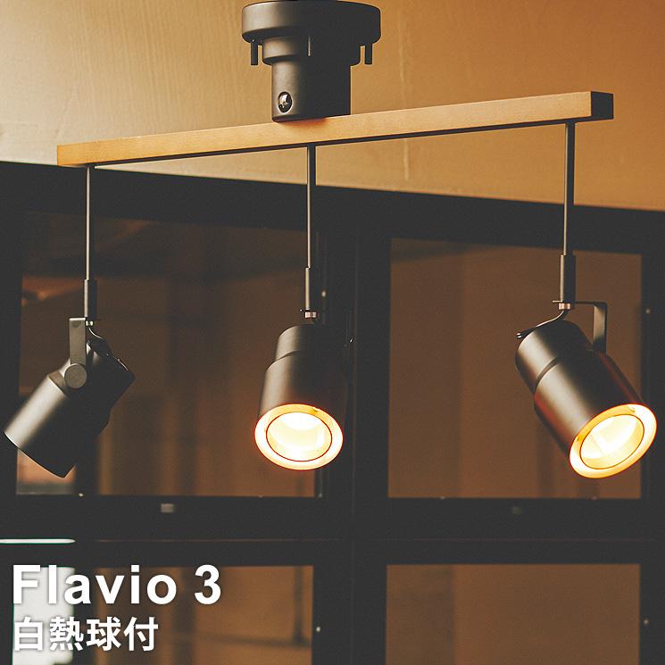 【ミニレフ球3個付】 LED対応 シーリングライト 3灯式 リモコン付 Flavio3 [フラヴィオ3] LT-2343 インターフォルム おしゃれ照明 led電球対応 アンティーク 北欧