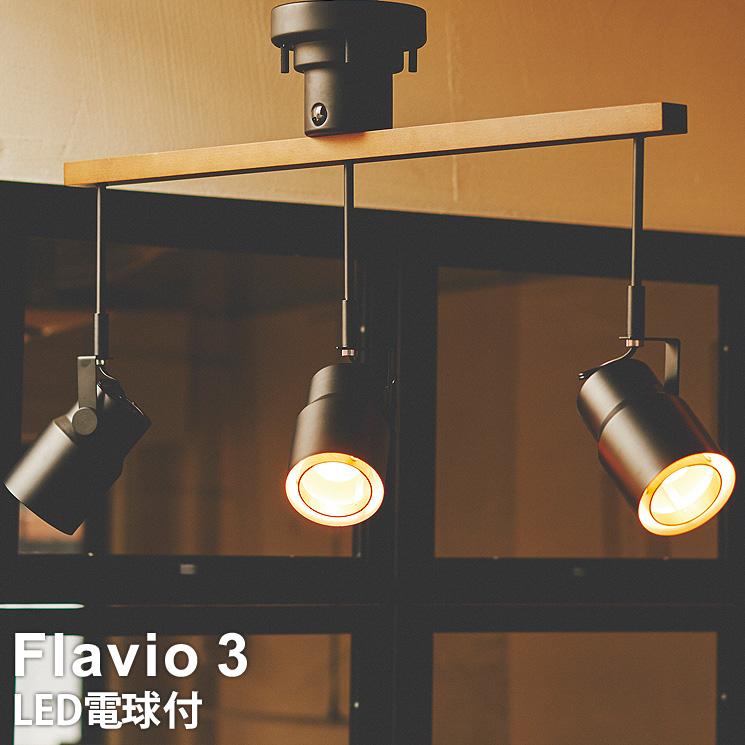 【LED電球付】 LED スポットライト型 シーリングライト 3灯式 リモコン付 Flavio3 [フラヴィオ3] LT-2344 インターフォルム おしゃれ照明 led電球付き アンティーク 北欧