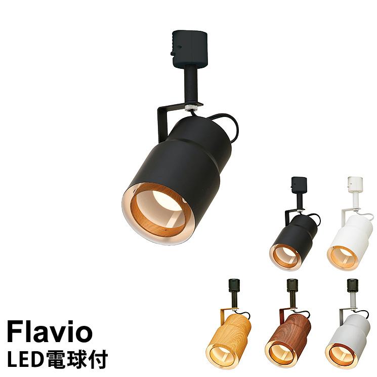 【LED電球付】 LED ダクトレール専用スポットライト 1灯式 Flavio [フラヴィオ] LT-2355 LEDスポットライト型 インターフォルム おしゃれ照明 led電球 北欧