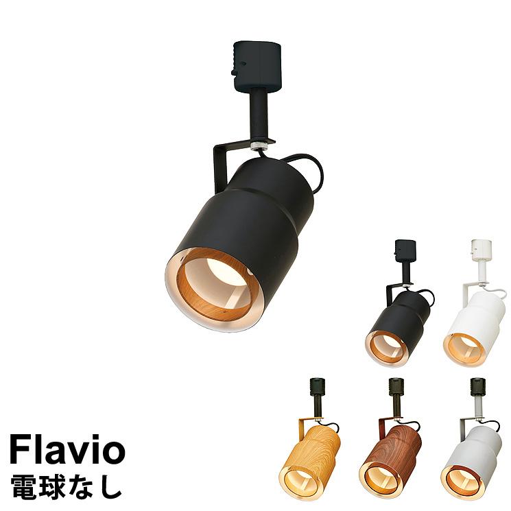 【全品ポイント5倍】【電球別売り】 LED対応 ダクトレール専用スポットライト 1灯式 Flavio [フラヴィオ] LT-2356 スポットライト型 インターフォルム おしゃれ照明 led電球対応 北欧
