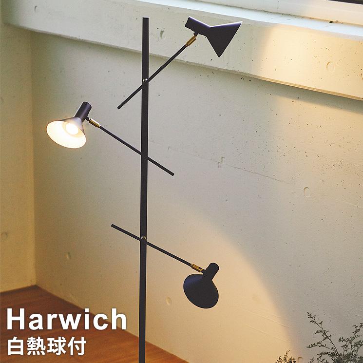 【ミニレフ球付】 フロアライト フロアスタンド Harwich [ハリッジ] LT-2366 スタンドライト インターフォルム おしゃれ照明 ペンダント照明 天井照明 led電球対応 北欧 レトロ