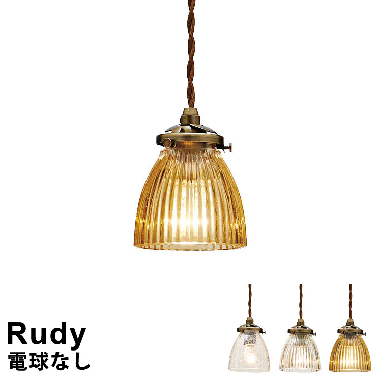 【全品ポイント5倍】【電球別売り】 LED対応 ペンダントライト 1灯式 Rudy [ルディ] LT-8972 インターフォルム おしゃれ 照明 ペンダント照明 led電球対応 北欧 シンプル レトロ アンティーク
