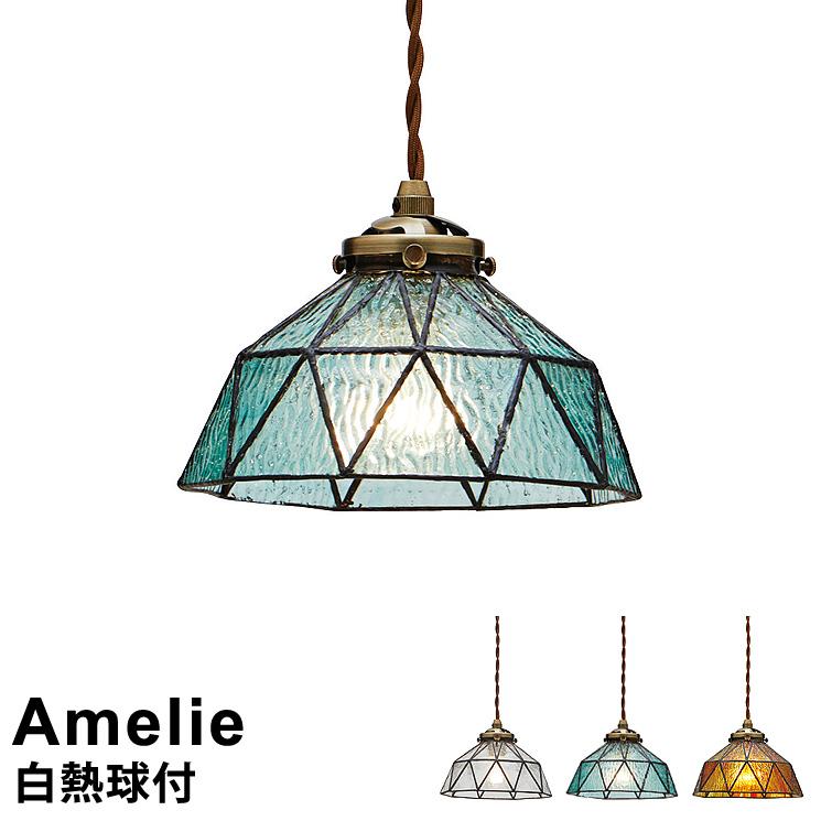 【クリアミニクリプトン球付】LED対応 ペンダントライト 1灯式 Amelie [アメリ] LT-9328 インターフォルム おしゃれ 照明 フレンチ アンティーク ビンテージ ステンドグラス