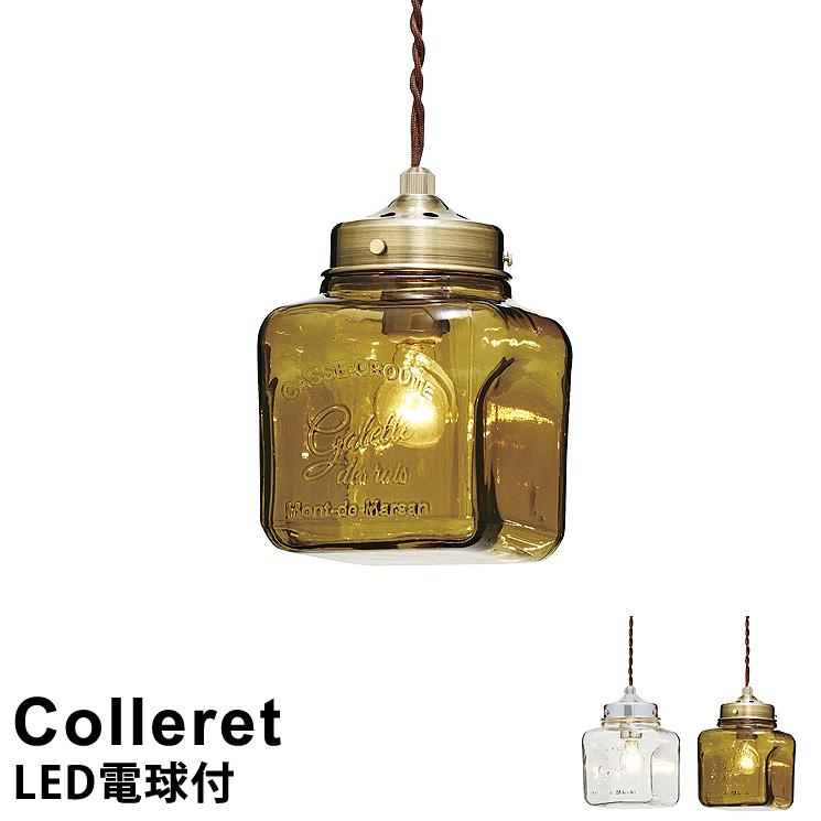 【LED電球付き】LED対応 ペンダントライト 1灯式 Colleret [コルレ] LT-9804 インターフォルム おしゃれ 照明 ペンダント照明 led電球対応 北欧 シンプル レトロ アンティーク
