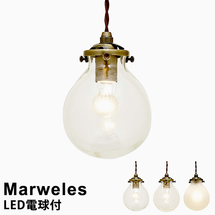 【LED電球付】LEDペンダントライト 1灯式 Marweles [マルヴェル] LT-9824 インターフォルム おしゃれ 照明 ペンダント照明 led電球対応 北欧 シンプル レトロ アンティーク