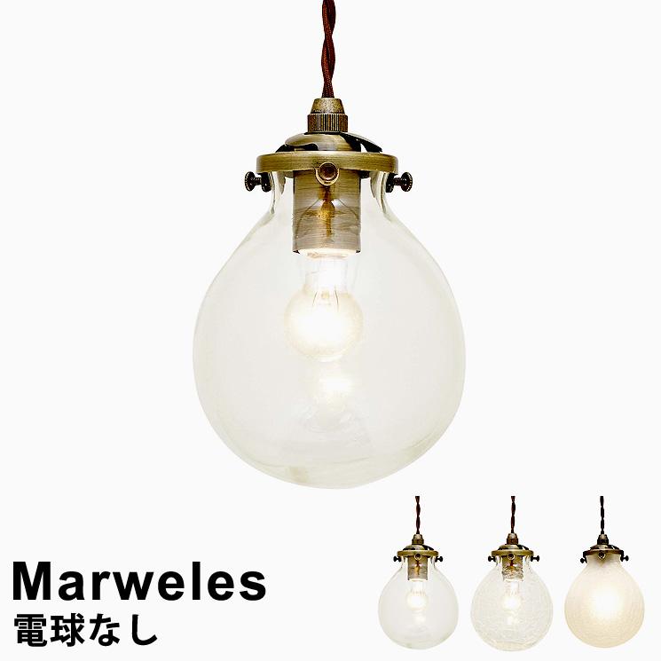 【全品ポイント5倍】【最安値に挑戦】【電球別売り】 LED対応 ペンダントライト 1灯式 Marweles [マルヴェル] LT-9825 インターフォルム おしゃれ 照明 ペンダント照明 led電球対応 北欧 シンプル レトロ アンティーク