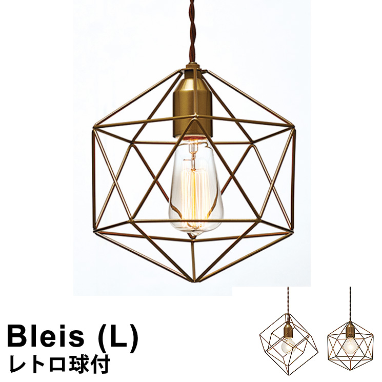 【レトロ球付き】 LED対応 ペンダントライト 1灯式 Bleis(L) [ブレイスL] LT-1092 インターフォルム おしゃれ 照明 ペンダント照明 led電球対応 北欧 シンプル レトロ 立体 フレーム 多面体 シェード