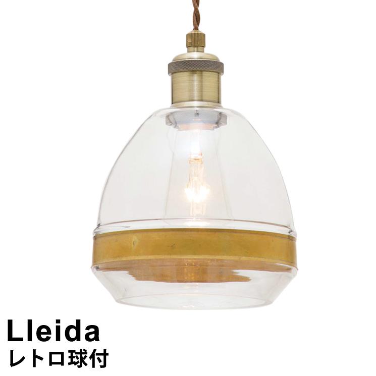 【最安値に挑戦】【レトロ球付】 LED対応 ペンダントライト 1灯式 Lleida [レリダ] LT-1585 インターフォルム おしゃれ 照明 ペンダント照明 led電球対応 北欧 シンプル レトロ モダン ガラスシェード 真鍮 ブラス