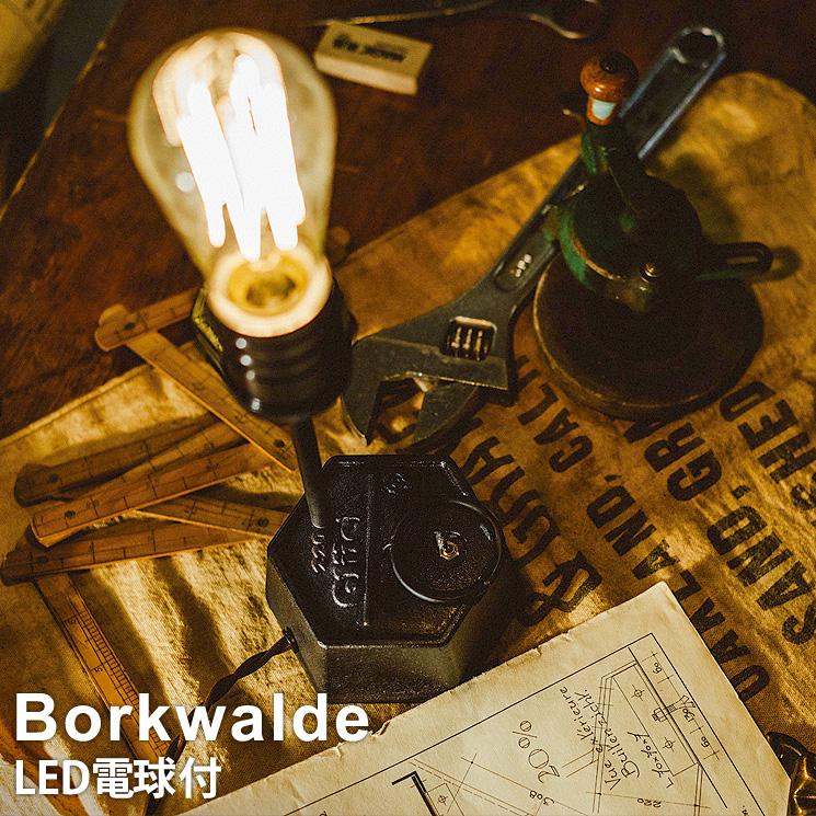 【LED電球付き】 LED 電球対応 テーブルライト デスクライト 1灯式 照明 Borkwalde (ボルクヴァルデ) LT-1598 インダストリアル レトロ アンティーク 読書灯 スチール 裸電球