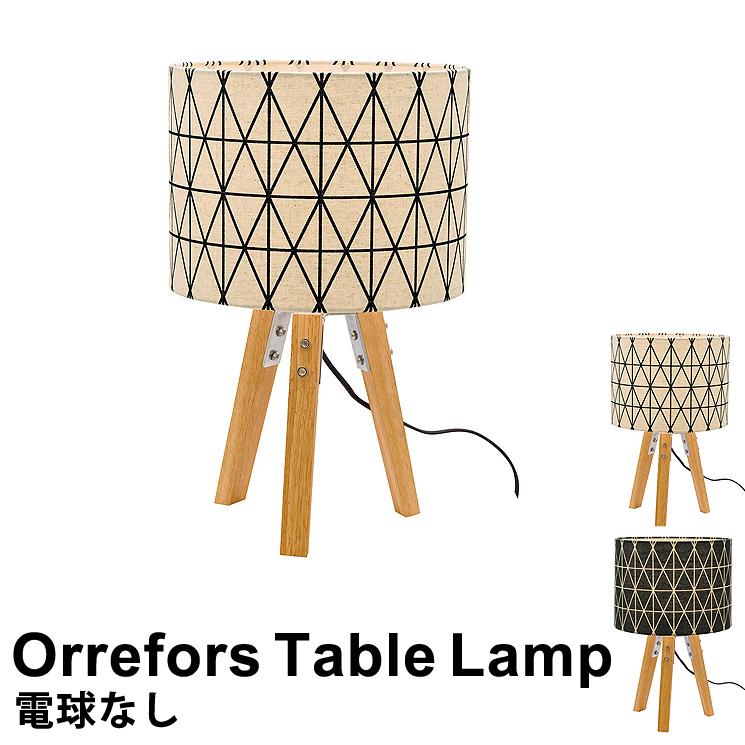 【電球別売り】テーブルライト スタンドライト 1灯 Orrefors Table Lamp [オレフォステーブルランプ] LT-1675 インターフォルム おしゃれ 照明 テーブルランプ 北欧 モダン ミッドセンチュリー レトロ 和室 洋室