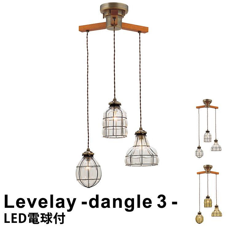 【廃番】LED対応 シーリングライト ペンダントライト 3灯式 Levelay -dangle 3- [ルヴレ - ダングル3 -] LT-1702 インターフォルム 天井照明 おしゃれ 照明 リビング ライト ダイニングライト led電球対応 北欧 レトロ アンティーク