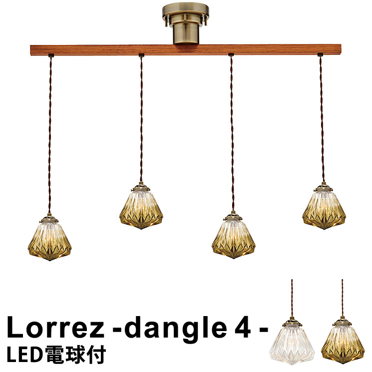 【LED電球付き】 LED対応 シーリングライト ペンダントライト 4灯式 Lorrez -dangle 4- [ロレエ - ダングル4 -] LT-1722 インターフォルム 天井照明 おしゃれ 照明 リビング ライト ダイニングライト led電球対応 北欧 レトロ アンティーク