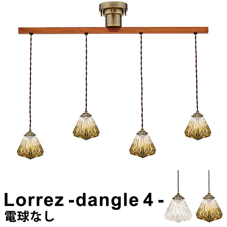 【電球別売り】 LED対応 シーリングライト ペンダントライト 4灯式 Lorrez -dangle 4- [ロレエ - ダングル4 -] LT-1723インターフォルム 天井照明 おしゃれ 照明 リビング ライト ダイニングライト led電球対応 北欧 レトロ アンティーク