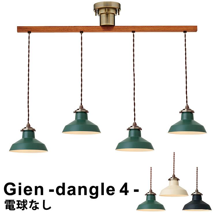 【電球別売り】 LED対応 シーリングライト ペンダントライト 4灯式 Gien - dangle 4 - [ジアン - ダングル 4 -] LT-1931 インターフォルム 天井照明 おしゃれ 照明 リビング ライト ダイニングライト led電球対応 北欧 レトロ アンティーク