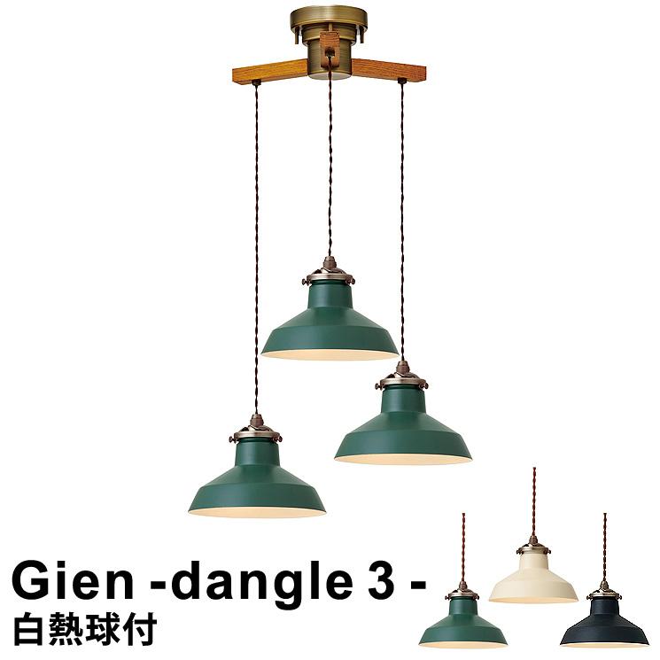 【クリアミニクリプトン球付き】LED対応 シーリングライト ペンダントライト 3灯式 [ジアン - ダングル 3 -] LT-1933 インターフォルム 天井照明 おしゃれ 照明 リビング ライト ダイニングライト led電球対応 北欧 レトロ アンティーク