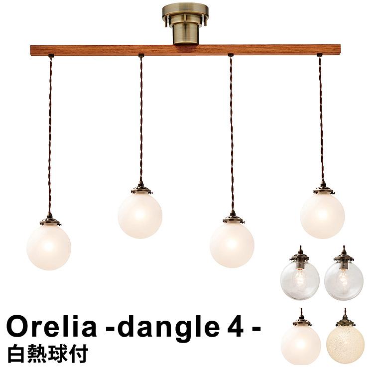 【クリアミニクリプトン球付き】LED対応 ペンダントライト シーリングライト 4灯式 Orelia -dangle 4- [オレリア ダングル4] LT-1951インターフォルム 天井照明 おしゃれ 照明 リビング ライト ダイニングライト led電球対応 北欧 シンプル レトロ アンティーク