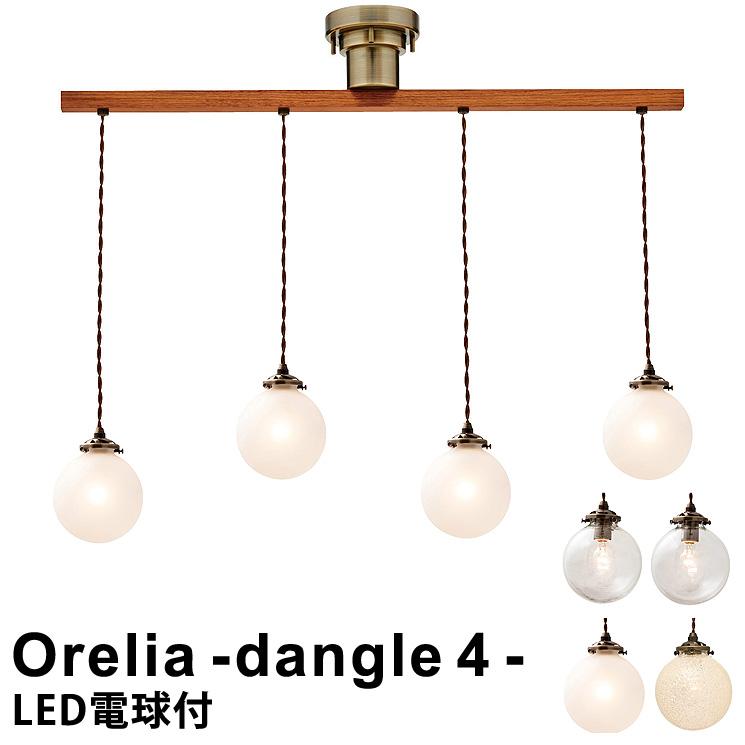 【LED電球付き】LED ペンダントライト シーリングライト 4灯式 Orelia -dangle 4- [オレリア ダングル4] LT-1952インターフォルム 天井照明 おしゃれ 照明 リビング ライト ダイニングライト led電球対応 北欧 シンプル レトロ アンティーク