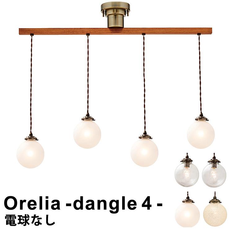 【電球別売り】LED対応 ペンダントライト シーリングライト 4灯式 Orelia -dangle 4- [オレリア ダングル4] LT-1953 インターフォルム 天井照明 おしゃれ 照明 リビング ライト ダイニングライト led電球対応 北欧 シンプル レトロ アンティーク