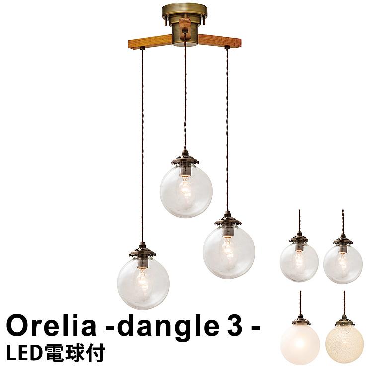 【LED電球付き】LEDペンダントライト シーリングライト 3灯式 Orelia -dangle 3- [オレリア ダングル3] LT-1963インターフォルム 天井照明 おしゃれ 照明 リビング ライト ダイニングライト led電球対応 北欧 シンプル レトロ アンティーク