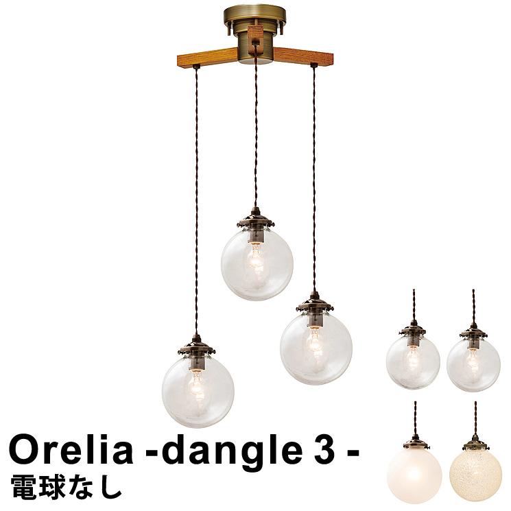 【電球別売り】LED対応 シーリングライト ペンダントライト 3灯式 Orelia -dangle 3- [オレリア ダングル3] LT-1964 インターフォルム 天井照明 おしゃれ 照明 リビング ライト ダイニングライト led電球対応 北欧 シンプル レトロ アンティーク