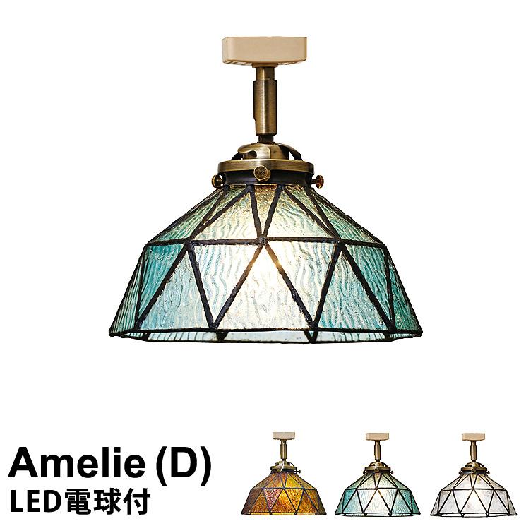 【LED 電球対応】 照明 1灯式ダクトレールランプ Amelie(D) アメリD LT-2018 AM BL CL [E17/40W相当 小形LED電球(電球色)付] インターフォルム INTERFORM 【2016AW】