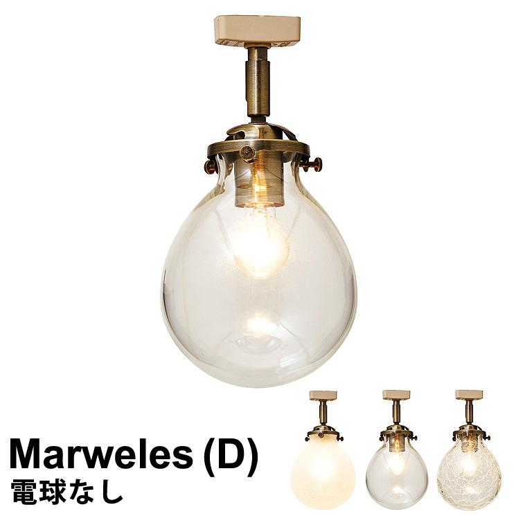 【全品ポイント5倍】【LED 電球対応】 照明 1灯式ダクトレールランプ Marweles(D) マルヴェルD LT-2039 CF CL CR [電球無し] インターフォルム INTERFORM 【2016AW】