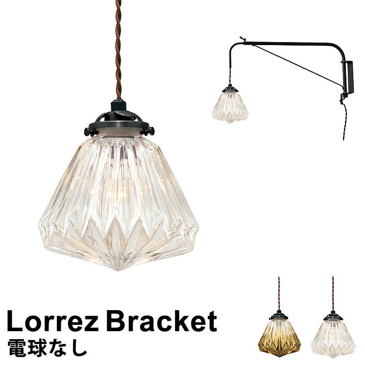 【電球別売り】 LED対応 ブラケットライト 1灯式 Lorrez Bracket [ロレエ ブラケット] LT-2090 インターフォルム 屋内専用 壁面照明 おしゃれ 照明 ブラケットランプ 壁 壁面 ライト ランプ led電球対応ガラス セード シェード