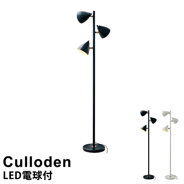 【LED 電球対応】 照明 3灯式スタンドライト Culloden カロデン LT-2118 BK WH [E17/40W相当 小形LED電球(電球色)×3付] インターフォルム INTERFORM 【2016AW】