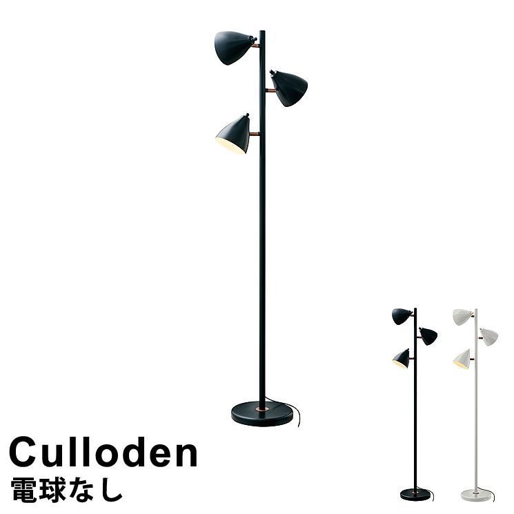 【LED 電球対応】 照明 3灯式スタンドライト Culloden カロデン LT-2119 BK WH [電球無し] インターフォルム INTERFORM 【2016AW】