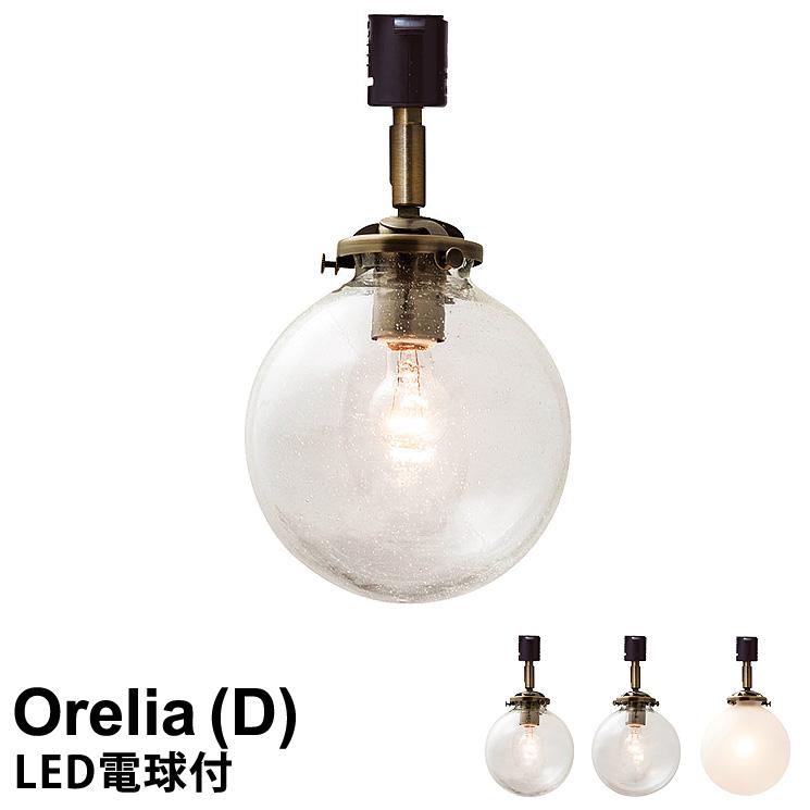 【全品ポイント5倍】【LED電球付き】 LED対応 ダクトレール専用ライト 1灯式 Orelia (D) [オレリア D] LT-2171 インターフォルム 天井照明 おしゃれ 照明 ダクトレール ライト ランプ led電球対応 北欧 レトロ アンティーク ガラス セード シェード
