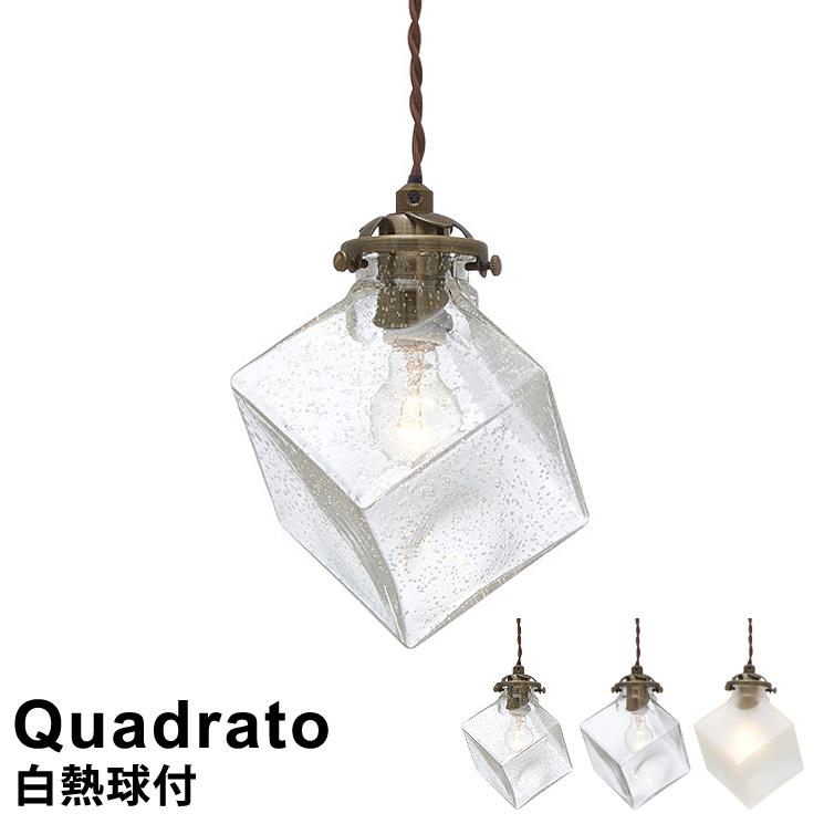 【全品ポイント5倍】【クリアミニクリプトン球付】 LED対応 ペンダントライト 1灯式 Quadrato [クアドラト] LT-2654 インターフォルム おしゃれ 照明 ペンダント照明 led電球対応 北欧 モダン シンプル レトロ ガラス照明