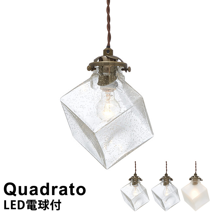 【LED電球付き】 LED対応 ペンダントライト 1灯式 Quadrato [クアドラト] LT-2655 インターフォルム おしゃれ 照明 ペンダント照明 led電球対応 北欧 モダン シンプル レトロ ガラス照明