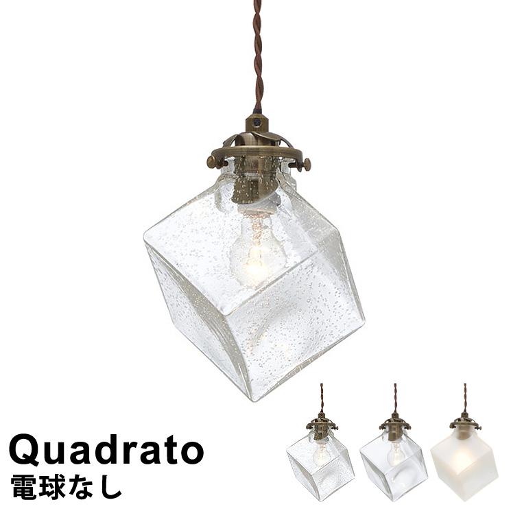 【全品ポイント5倍】【電球別売り】 LED対応 ペンダントライト 1灯式 Quadrato [クアドラト] LT-2656 インターフォルム おしゃれ 照明 ペンダント照明 led電球対応 北欧 モダン シンプル レトロ ガラス照明