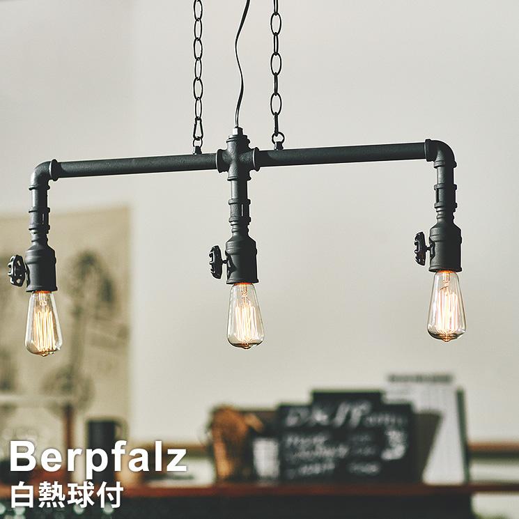 【クリアハウス球付き】LED対応 ペンダントライト 3灯 Berpfalz [バープファルツ] LT-3059インターフォルム 天井照明 おしゃれ 照明 リビング ライト ダイニングライト インダストリアル ブルックリン 塩系インテリア