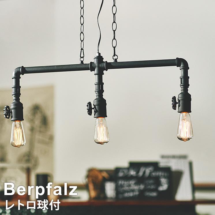 【レトロ球付き】LED対応 ペンダントライト 3灯 Berpfalz [バープファルツ] LT-3060 インターフォルム 天井照明 おしゃれ 照明 リビング ライト ダイニングライト インダストリアル ブルックリン 塩系インテリア