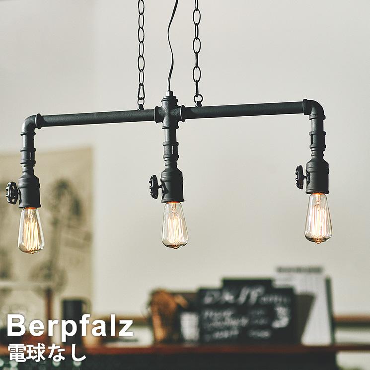 【電球別売り】LED対応 ペンダントライト 3灯 Berpfalz [バープファルツ] LT-3062 インターフォルム 天井照明 おしゃれ 照明 リビング ライト ダイニングライト インダストリアル ブルックリン 塩系インテリア