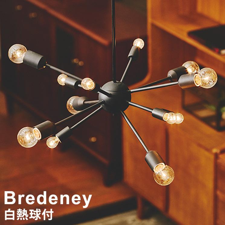 【白熱球付き】 ペンダントライト 12灯 Bredeney [ブレーデナイ] LT-3088 インターフォルム 天井照明 おしゃれ 照明 リビング ライト ダイニングライト 北欧 ミッドセンチュリー モダン インダストリアル
