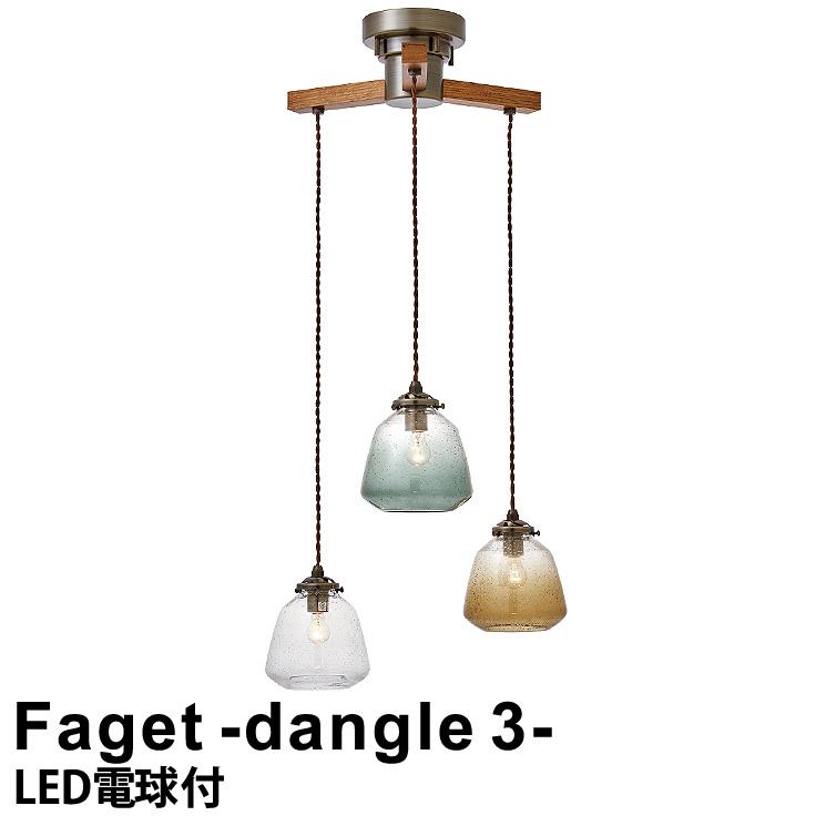 【LED電球付き】LED シーリングライト ペンダントライト 3灯式 Faget - dangle 3 - [ファジェ - ダングル 3 -] LT-3130 インターフォルム おしゃれ 照明 ペンダント照明 led電球対応 北欧 シンプル レトロ アンティーク