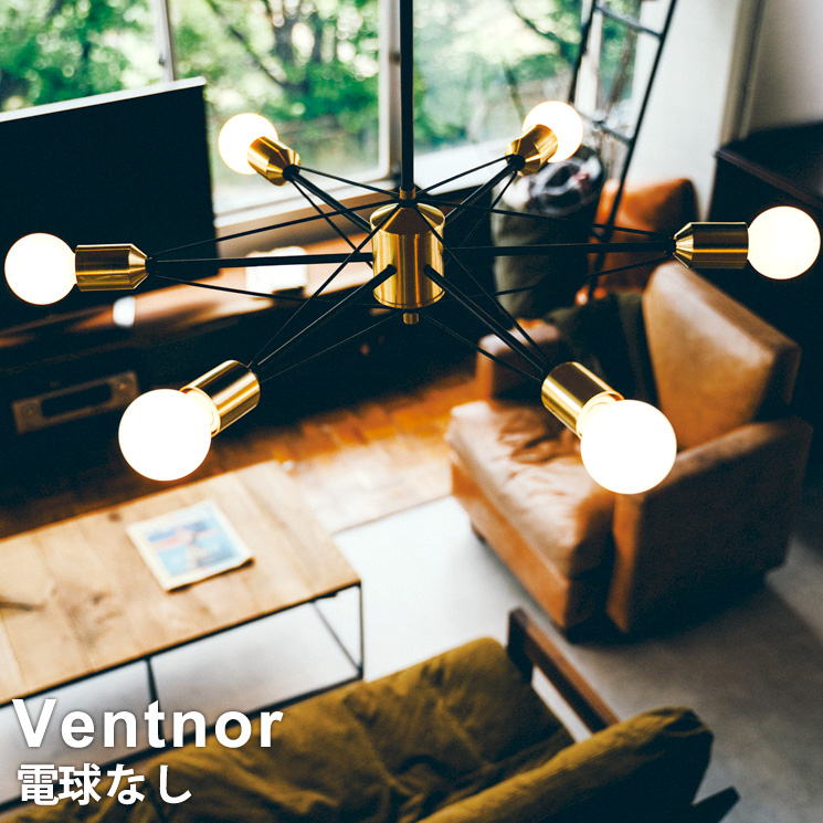 【電球別売り】 ペンダントライト 6灯 Ventnor [ヴェントナー] LT-3411 インターフォルム 天井照明 おしゃれ 照明 リビング ライト ダイニングライト 北欧 アンティーク調 ミッドセンチュリー