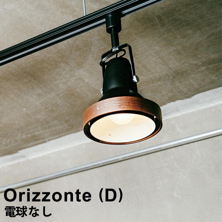 【全品ポイント5倍】【電球別売り】 LED対応 ダクトレール専用スポットライト 1灯式 Orizzonte (D) [オリゾンテ D] LT-3494 スポットライト型 インターフォルム おしゃれ照明 led電球対応 北欧