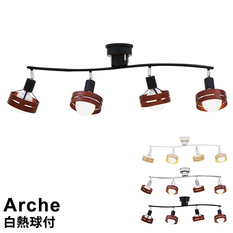 【ホワイトボール球付き】リモコン付 LED対応 シーリングライト 4灯式 Arche [アーチェ] LT-5271 インターフォルム 天井照明 スポットライト おしゃれ 照明 リビング ライト ダイニングライト 北欧 モダン