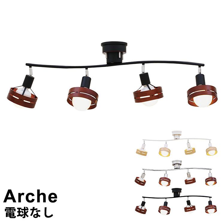 【電球別売り】リモコン付 LED対応 シーリングライト 4灯式 Arche [アーチェ] LT-7429 インターフォルム 天井照明 スポットライト おしゃれ 照明 リビング ライト ダイニングライト 北欧 モダン