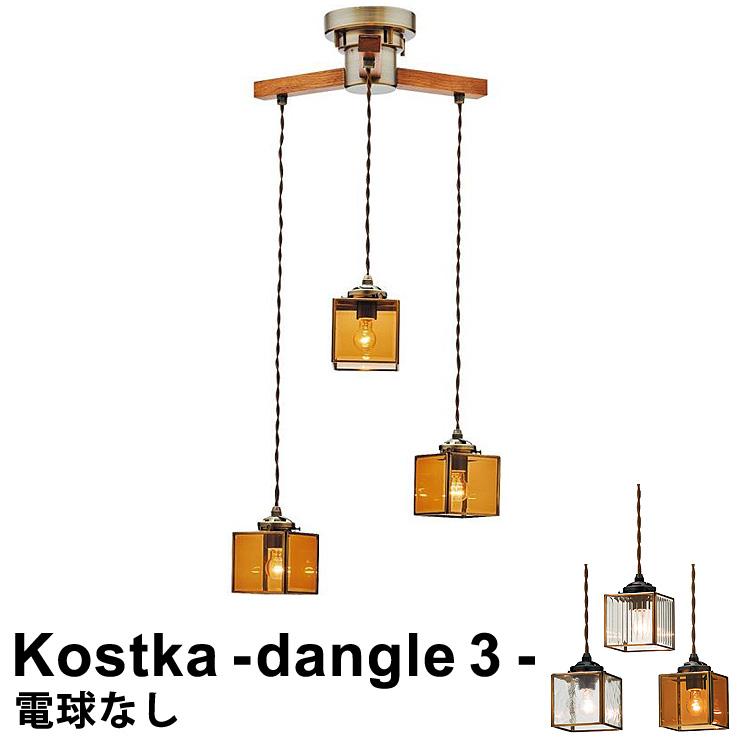 【LED 電球対応】シーリングライト 照明器具 3灯式 シーリングライト Kostka-dangle3(コストカ-ダングル3) LT-8886 アンバー/フロスト/ストライプガラス [電球別売/E17:3灯用ソケット付] インターフォルム
